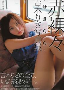 Sekirara — Risa Yoshiki (123 фото)